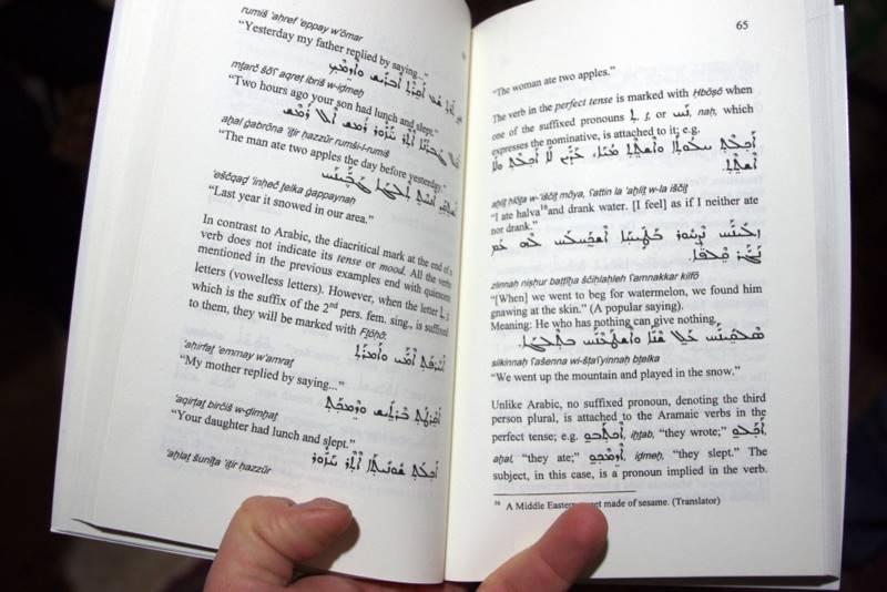 język syryjski, arabski